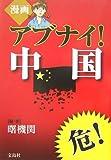 漫画 アブナイ!中国