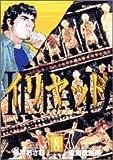 イリヤッド―入矢堂見聞録 (8) (ビッグコミックス)