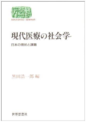 現代医療の社会学―日本の現状と課題 (SEKAISHISO SEMINAR)