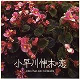 オリジナル・TVサウンドトラック(Face 2 fAKE他)「小早川伸木の恋」