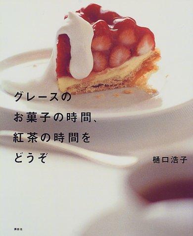 グレースのお菓子の時間、紅茶の時間をどうぞ