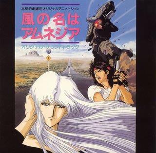 『風の名はアムネジア』菊池秀行によるSF小説のアニメ巨編