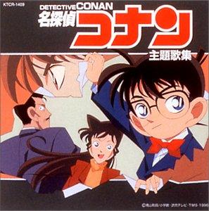 「名探偵コナン」DVD