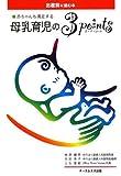 赤ちゃんも満足する母乳育児の3ポイント—出産前に読む本