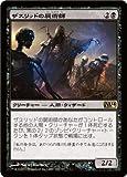 MTG [マジックザギャザリング] ザスリッドの屍術師[レア] [基本セット2014] 収録/M14-123-R