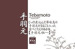 トリゼンフーズ 博多華味鳥 手羽元カレー(4食箱) 200g×4食入り
