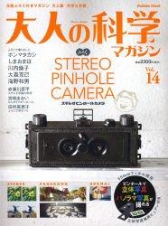 大人の科学マガジン Vol.14 ( ステレオカメラ ) (Gakken Mook)