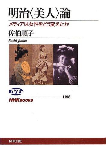 明治<美人>論―メディアは女性をどう変えたか (NHKブックス No.1198)
