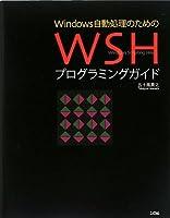 Windows自動処理のためのWSHプログラミングガイド