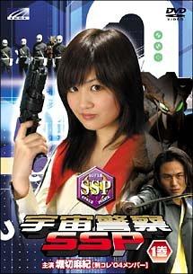 宇宙警察SSP 2  [DVD]