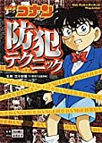 名探偵コナン防犯テクニック (キッズ・ポケット・ブックス)