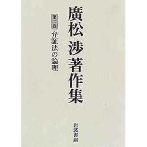 廣松渉著作集〈第2巻〉弁証法の論理