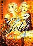 ゴールド 3 (フラワーコミックススペシャル)
