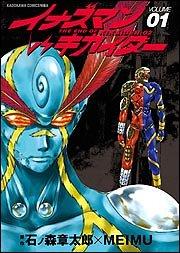 イナズマンVSキカイダー (1) (単行本コミックス―KADOKAWA COMICS特撮A)