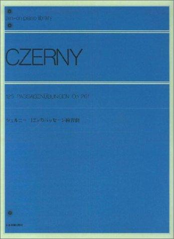 ツェルニー 125のパッセージ練習曲