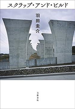 スクラップ・アンド・ビルド (文春e-book)