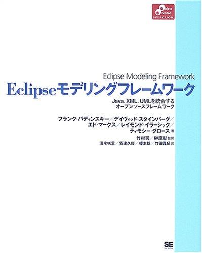 Eclipseモデリングフレームワーク