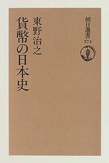貨幣の日本史 (朝日選書)