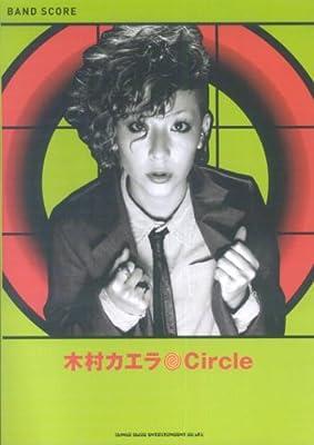バンドスコア 木村カエラ/Circle (バンド・スコア)