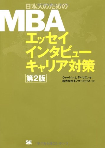 日本人のためのMBA エッセイ インタビュー キャリア対策 第2版