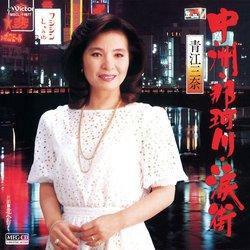 中洲・那珂川・涙街 (MEG-CD)