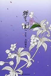 櫻の園 完全版 (花とゆめCOMICSスペシャル)