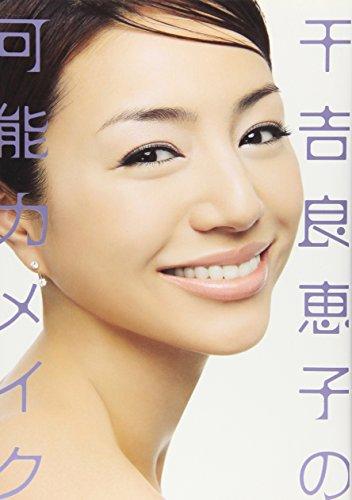 千吉良恵子の可能力メイク (美人開花シリーズ)