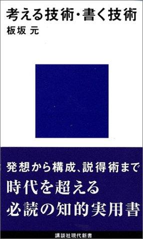 考える技術・書く技術 (講談社現代新書 327)