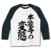 本能寺の変態 ラグラン長袖Tシャツ(ホワイト×ブラック) M