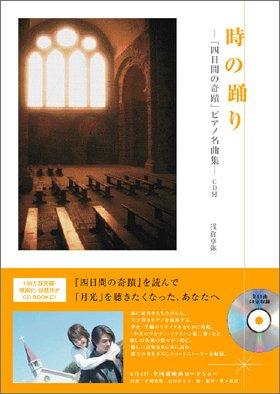 『四日間の奇蹟』ピアノ名曲集 「時の踊り」(CD付き)