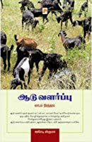 S.V.P. Veerakumar (Author)  Buy:   Rs. 100.00
