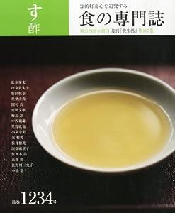 食生活 2013年 04月号 [雑誌]