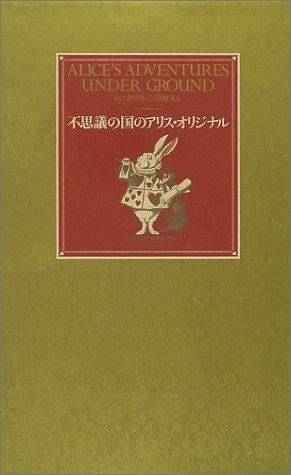 不思議の国のアリス・オリジナル(全2巻)