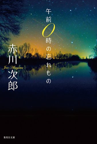 午前0時の忘れもの (集英社文庫) [文庫] / 赤川 次郎 (著); 集英社 (刊)
