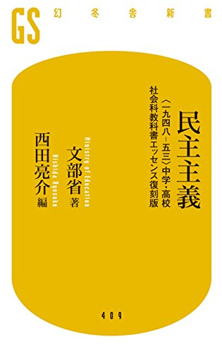 民主主義 中学・高校社会科教科書エッセンス復刻版