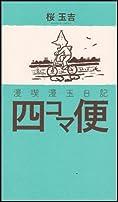 漫喫漫玉日記 四コマ便 (ビームコミックス)
