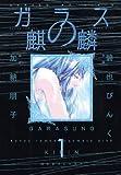 ガラスの麒麟(1) (バーズコミックススペシャル)