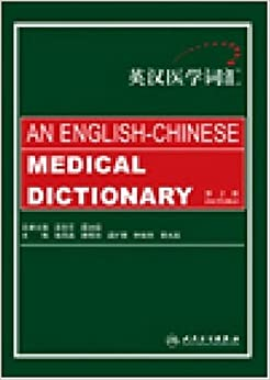 English chinese medical dictionary free download