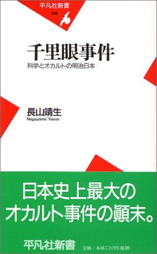 千里眼事件―科学とオカルトの明治日本 (平凡社新書)