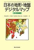 日本の地形・地盤デジタルマップ