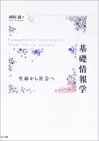 基礎情報学―生命から社会へ