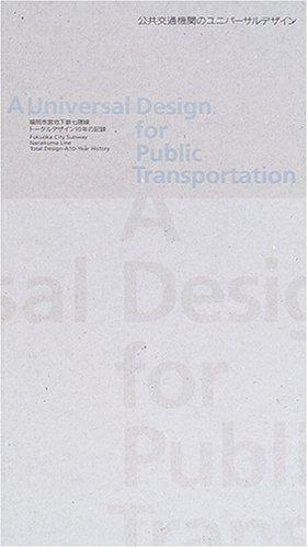 公共交通機関のユニバーサルデザイン—福岡市営地下鉄七隈線トータルデザイン10年の記録
