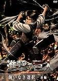 進撃の巨人  悔いなき選択 前編 【DVD】