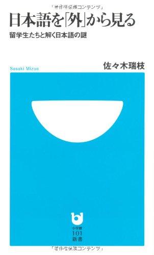 日本語を「外」から見る 留学生たちと解く日本語の謎
