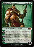 マジック:ザ・ギャザリング【原初の狩人、ガラク/Garruk, Primal Hunter】 M13-174-SR ≪基本セット2013 収録≫