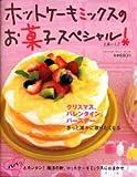 ホットケーキミックスのお菓子スペシャル!―クリスマス、バレンタイン、バースデーetc.きっと誰かに贈りたくなる (Gakken hit mook)