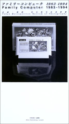 Family Computer 1983-1994 (2003) Isbn: 4872338030 [Japanese Import]