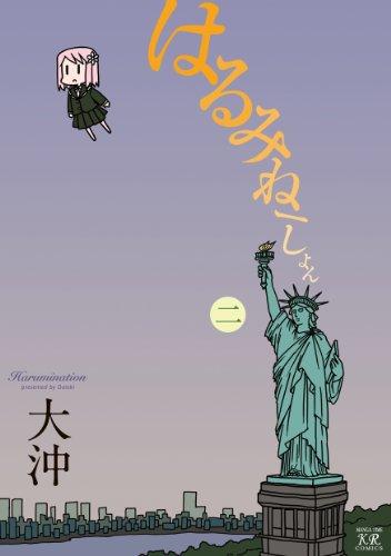 はるみねーしょん (2) (まんがタイムKRコミックス)