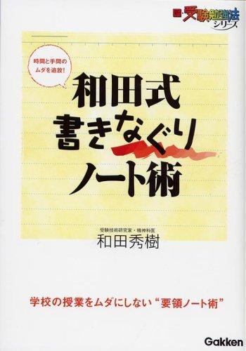 和田式 書きなぐりノート術