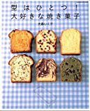 型(パウンド)はひとつ!大好きな焼き菓子—パウンド型だけで51のバリエーション (Gakken hit mook)